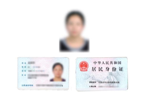 身份证正反面